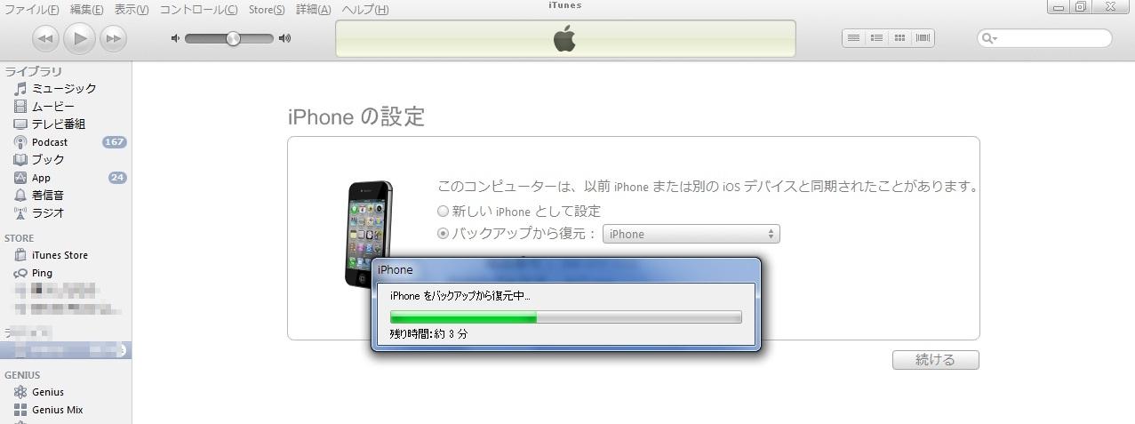 Iphone2_2
